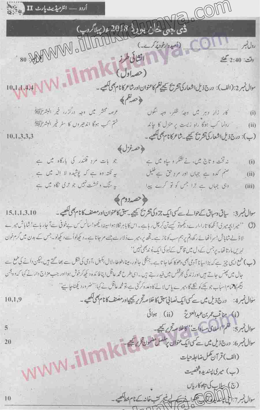 Past Papers 2018 Dera Ghazi Khan Board Inter Part 2 Urdu