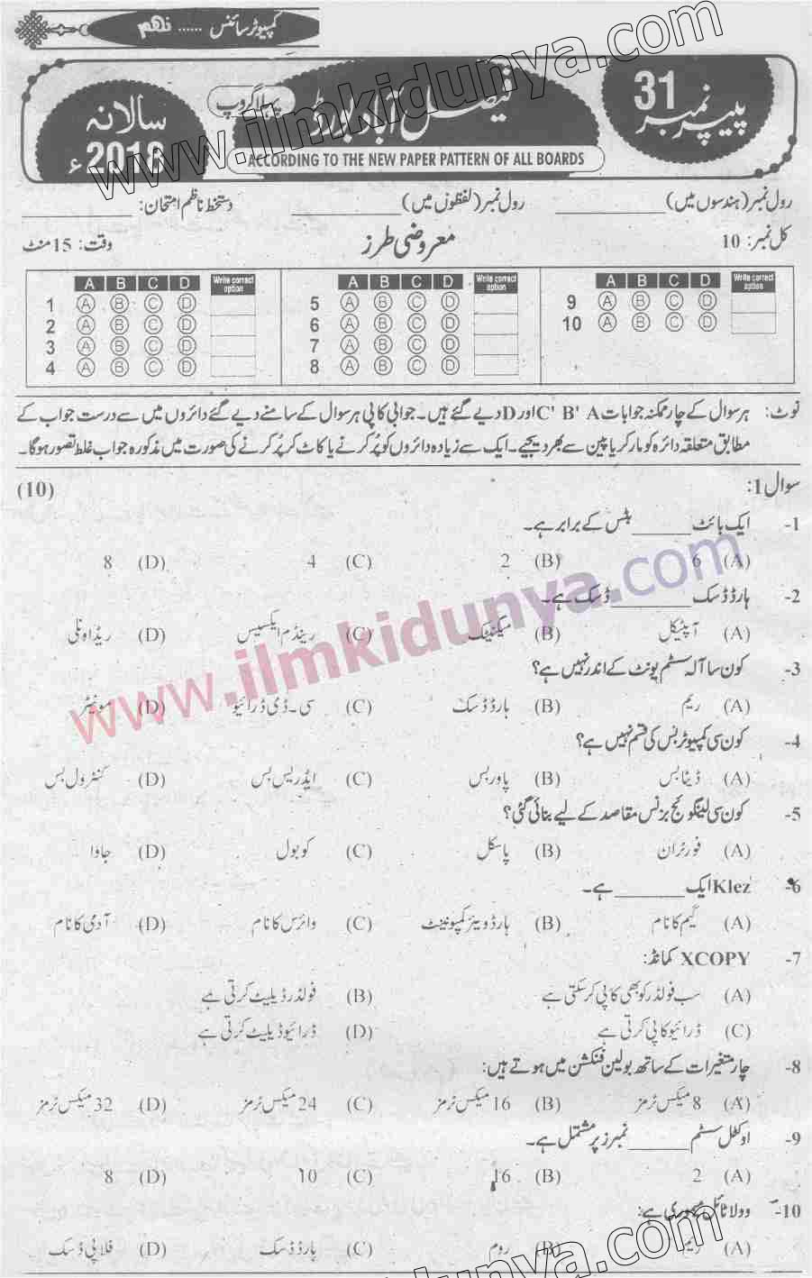 Past Papers 2018 Faisalabad Board 9th Class Computer