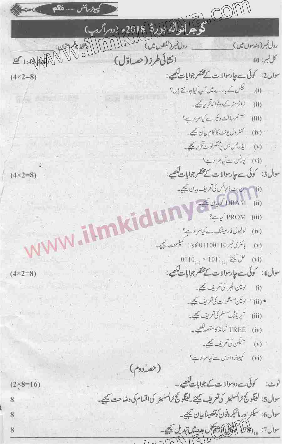 Past Papers 2018 Gujranwala Board 9th Class Computer