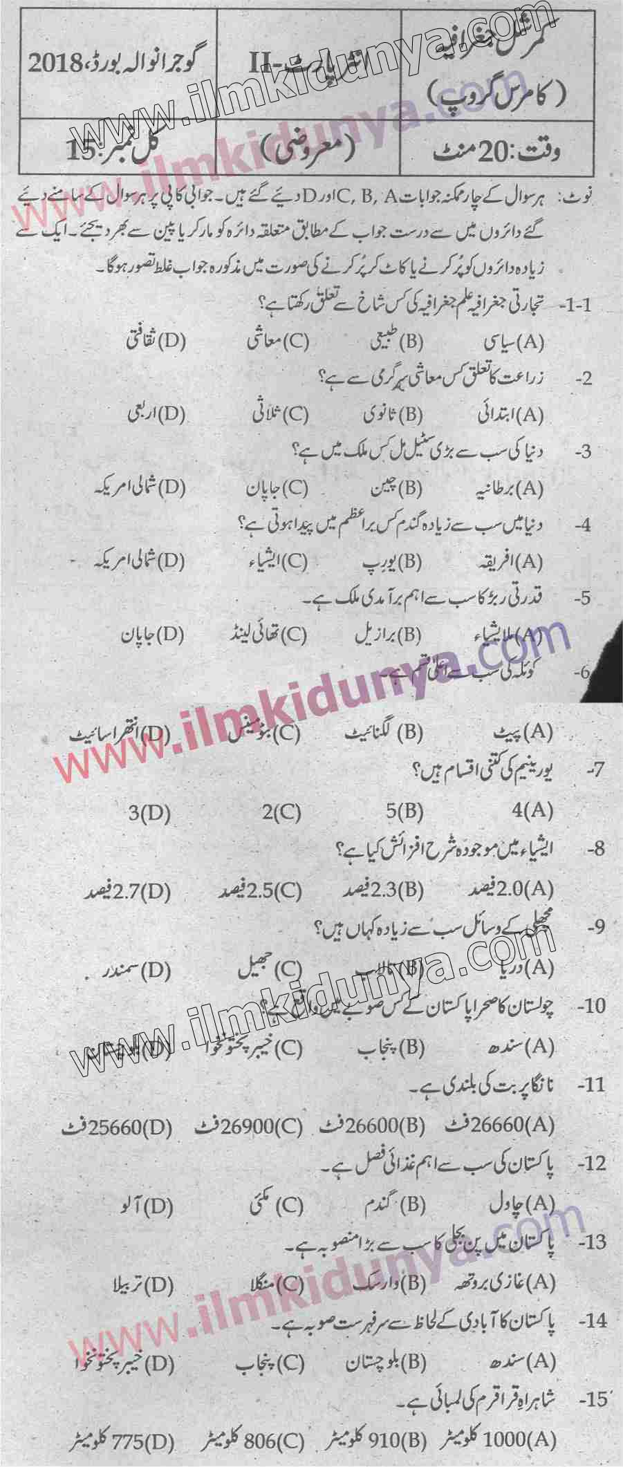 Past Papers 2018 Gujranwala Board ICom Part 2 Commercial