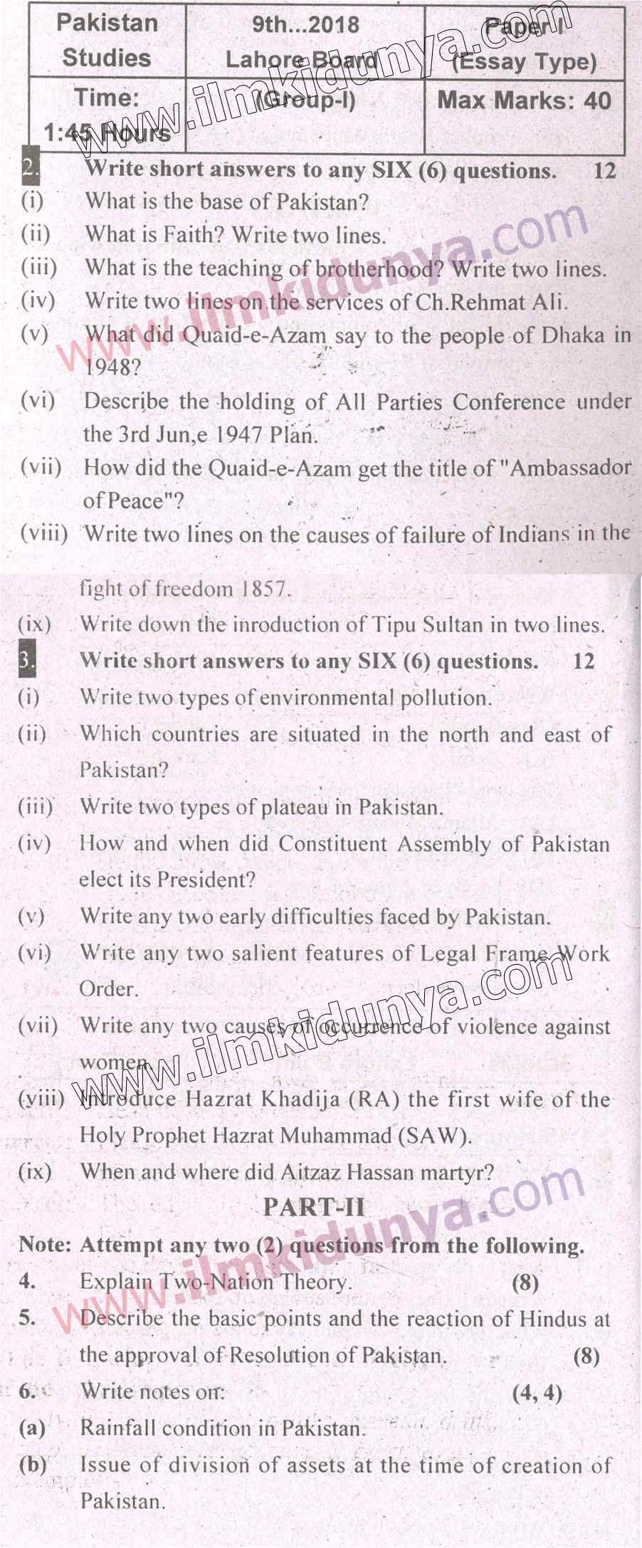 Past Papers 2018 Lahore Board 9th Class Pak Studies Group
