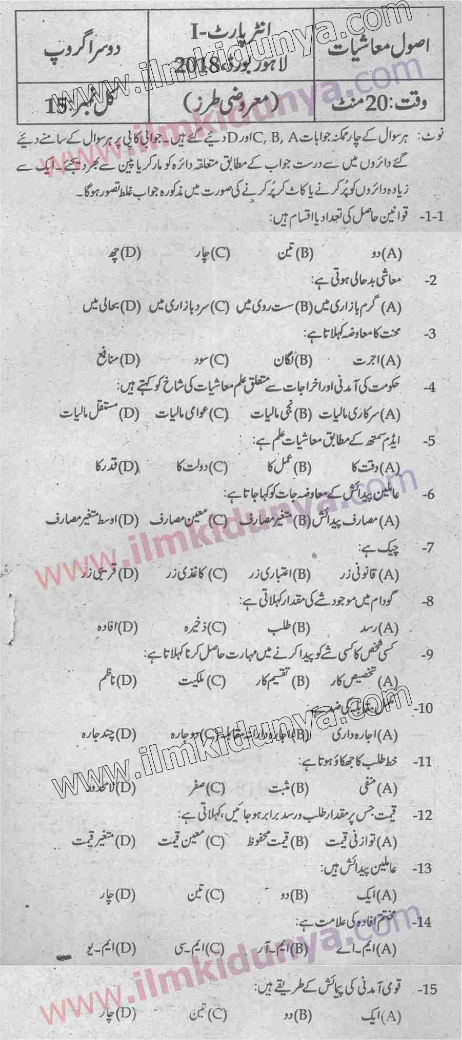 Past Papers 2018 Lahore Board ICom Part 1 Principles of