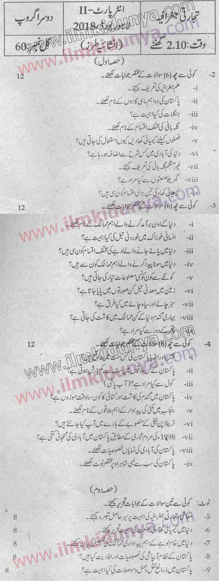 Past Papers 2018 Lahore Board ICom Part 2 Commercial