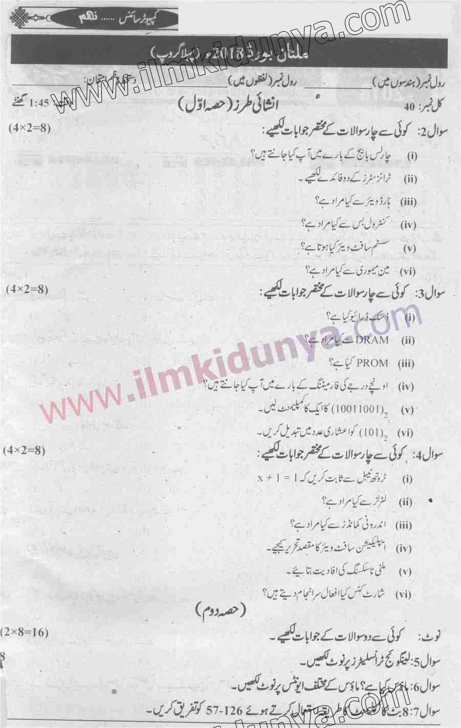 Past Papers 2018 Multan Board 9th Class Computer Science