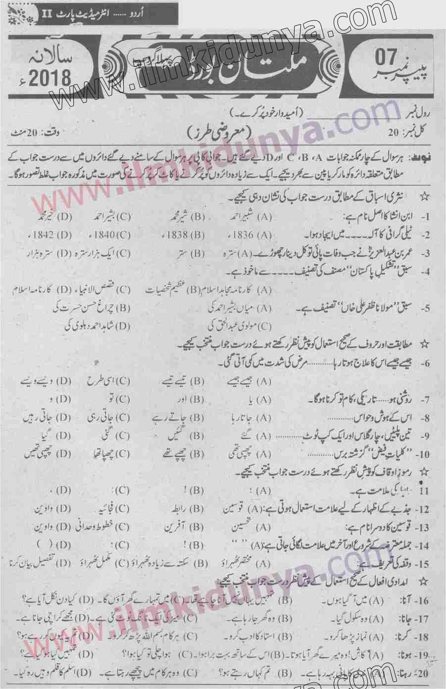 Past Papers 2018 Multan Board Inter Part 2 Urdu Objective