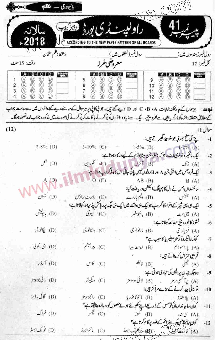Past Papers 2018 Rawalpindi Board 10th Class Biology Urdu