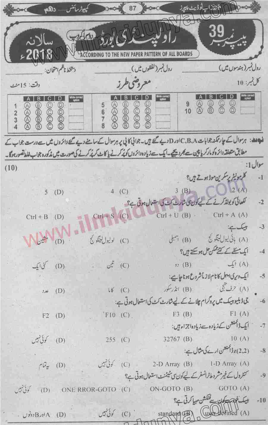 Past Papers 2018 Rawalpindi Board 10th Class Computer