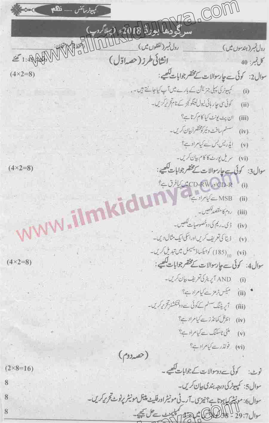 Past Papers 2018 Sargodha Board 9th Class Computer Science