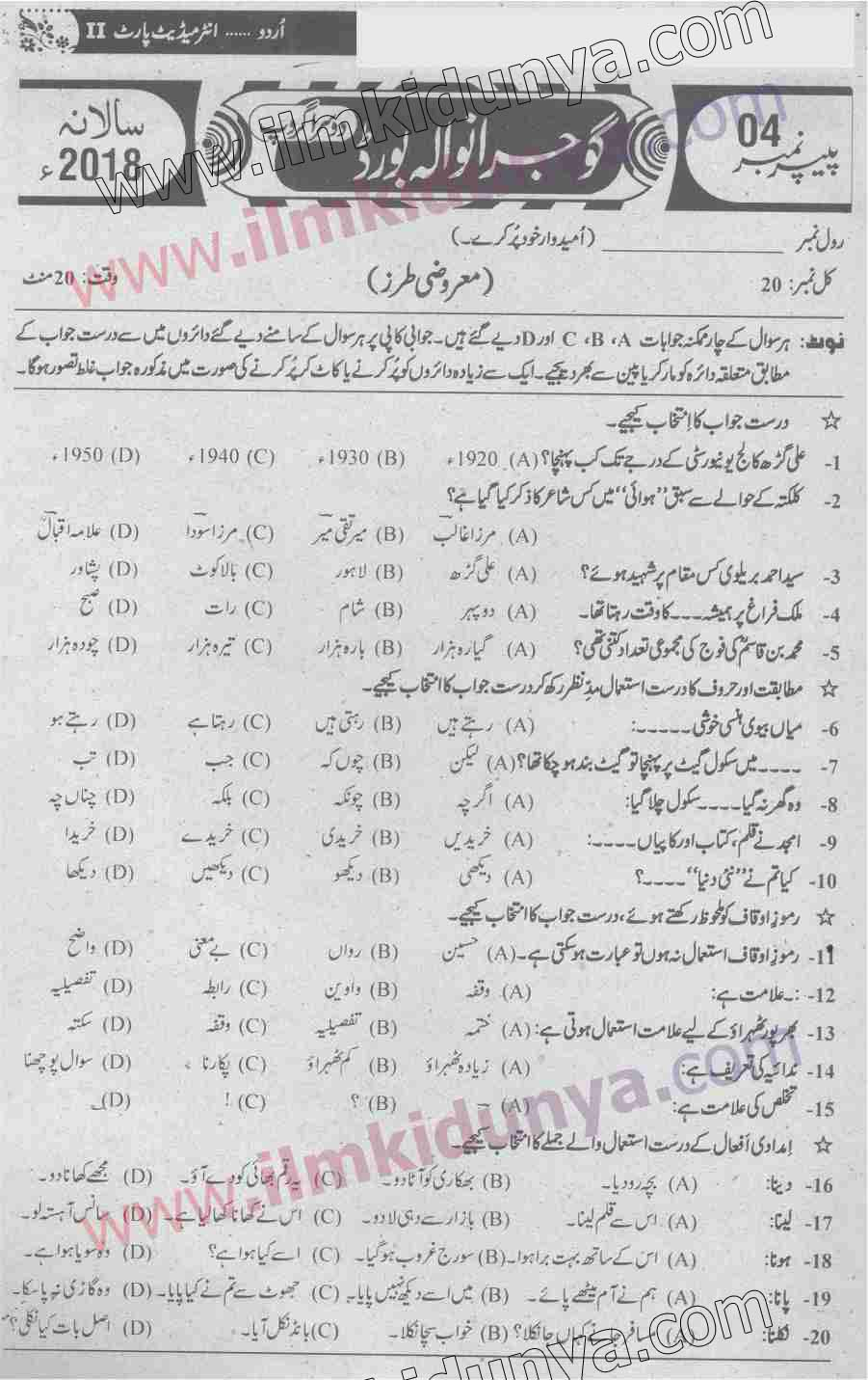 Past Papers Gujranwala Board 2018 Inter Part 2 Urdu Group