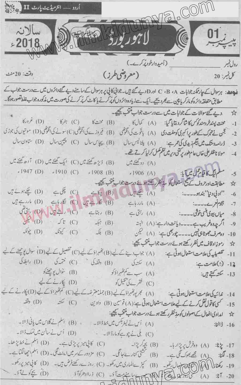 Past Papers Lahore Board 2018 Inter Part 2 Urdu Group 1