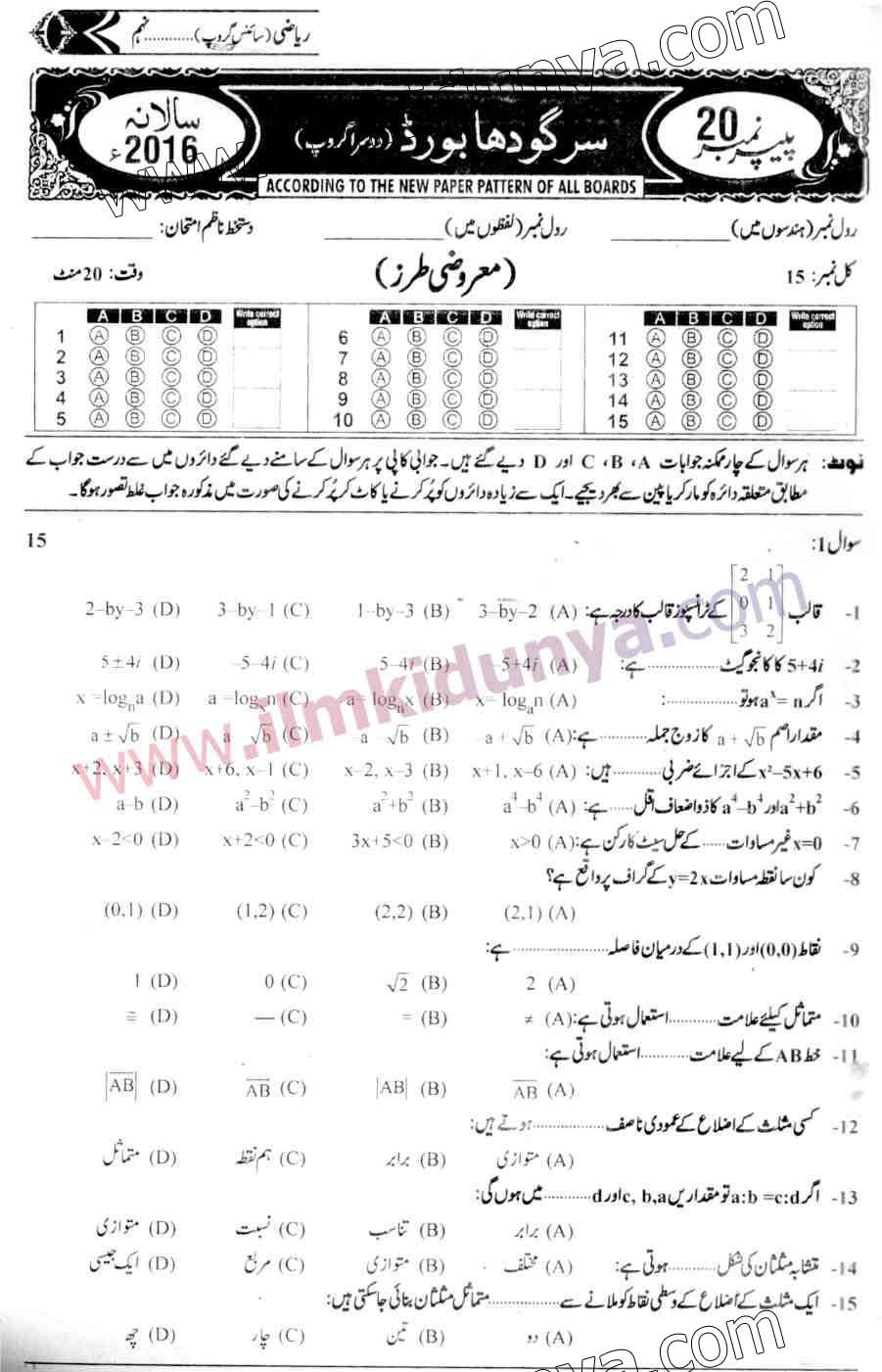 Past Papers 2016 Sargodha Board 9th Class Mathematics Urdu