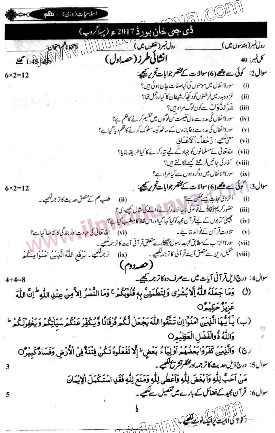 Past Papers 2017 DG Khan Board 9th Class Islamiat Group 1