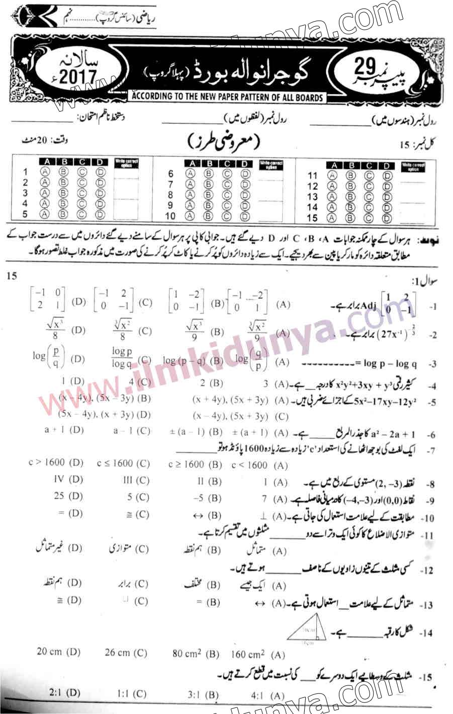 Past Papers 2017 Gujranwala Board 9th Class Mathematics