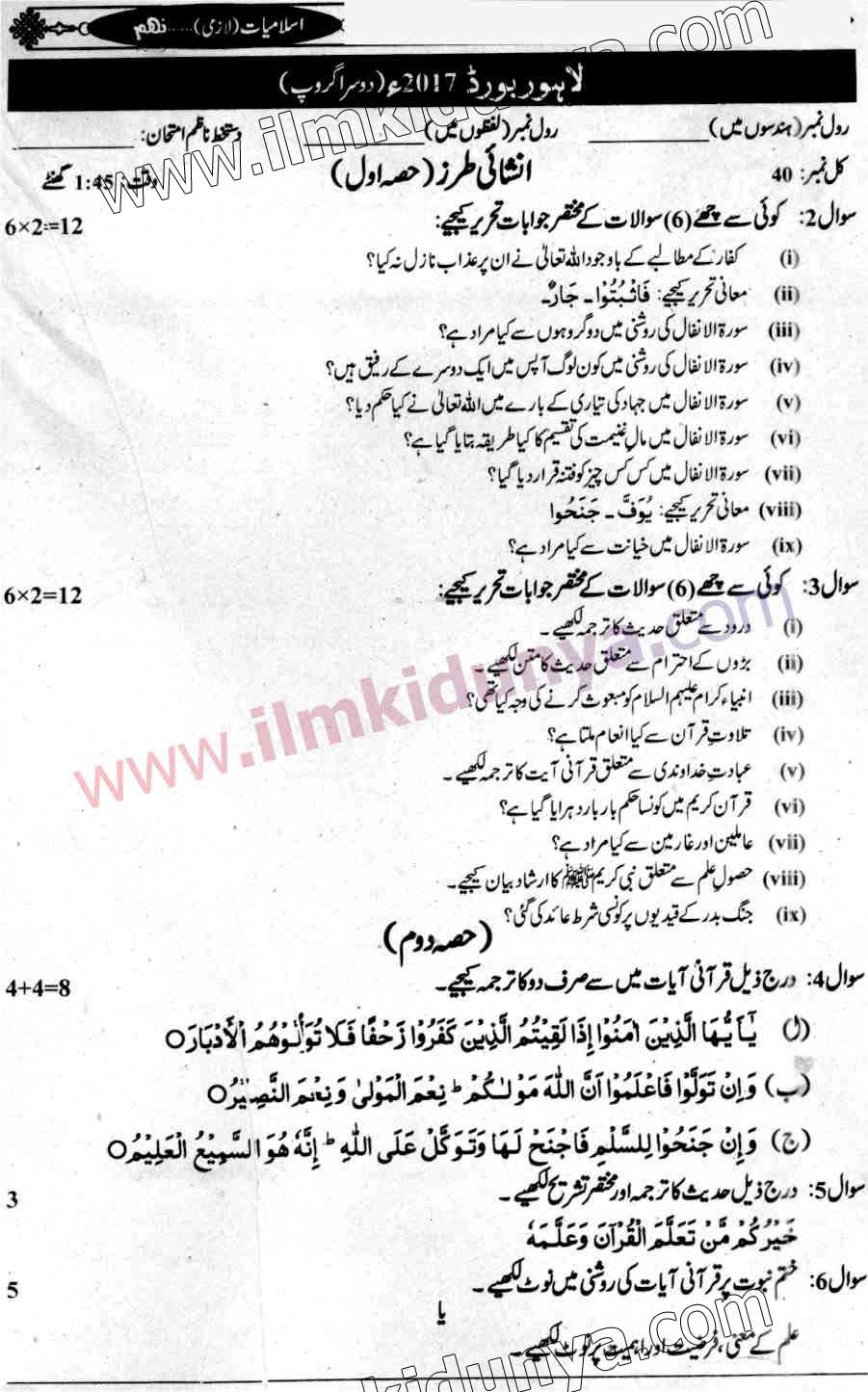 Past Papers 2017 Lahore Board 9th Class Islamiat Group 2
