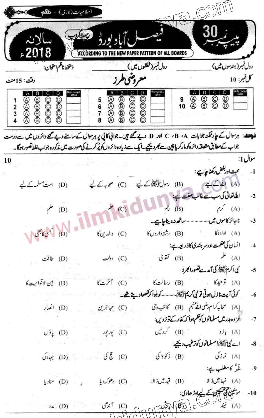 Past Papers 2018 Faisalabad Board 9th Class Islamiat Group