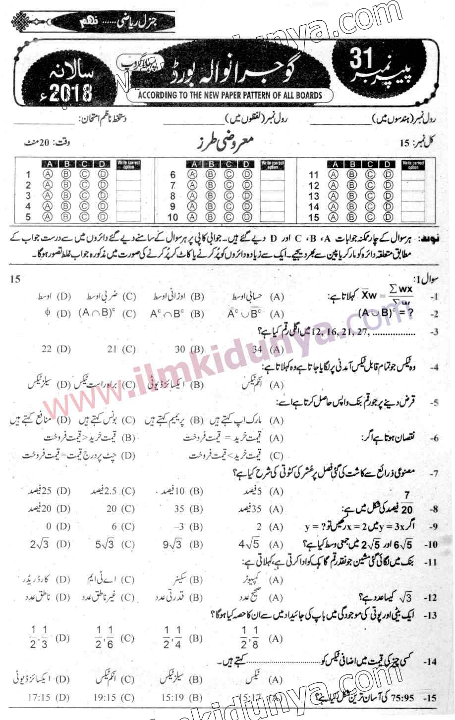 Past Papers 2018 Gujranwala Board 9th Class General Math