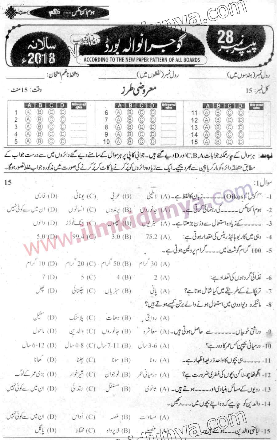Past Papers 2018 Gujranwala Board 9th Class Home Economics