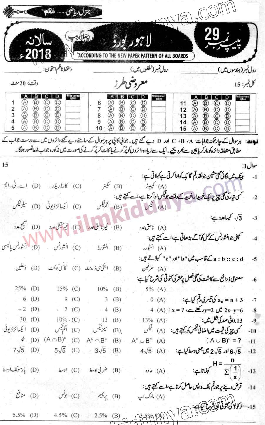 9th Class General Math 2018 Lahore Board Group 1 Urdu