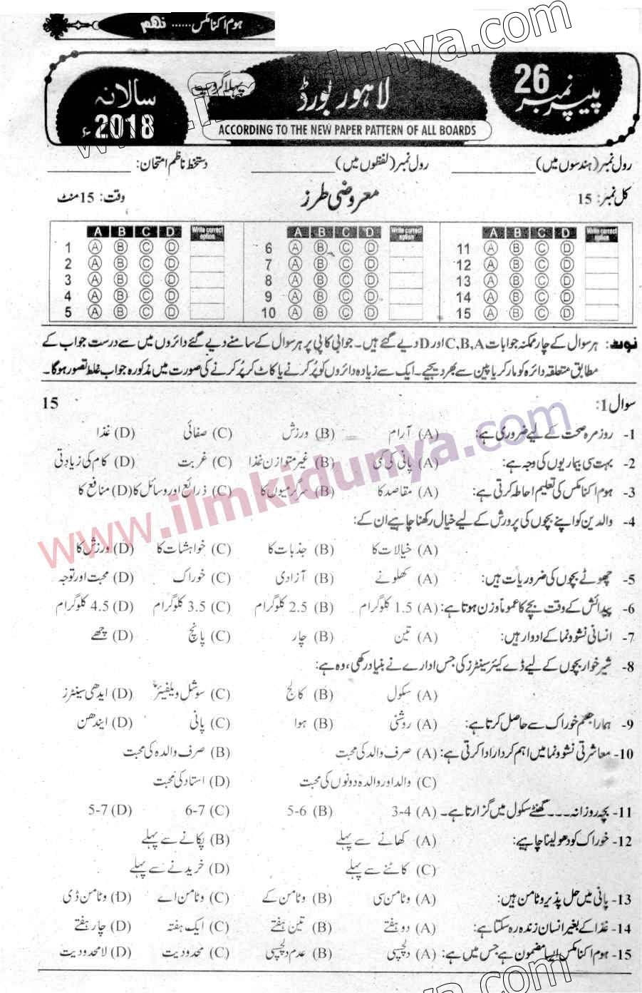 Past Papers 2018 Lahore Board 9th Class Home Economics