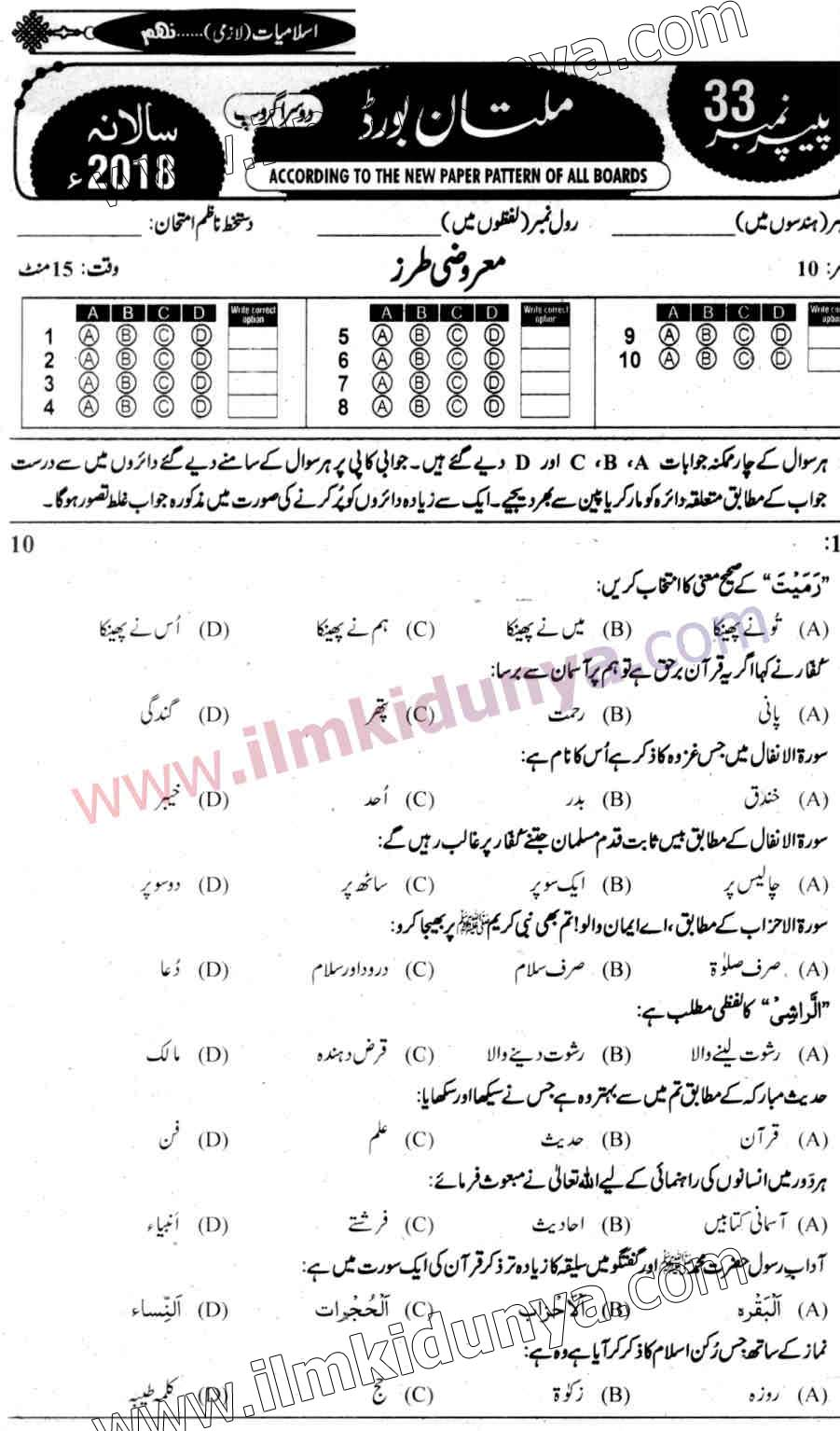 Past Papers 2018 Multan Board 9th Class Islamiat Group 2