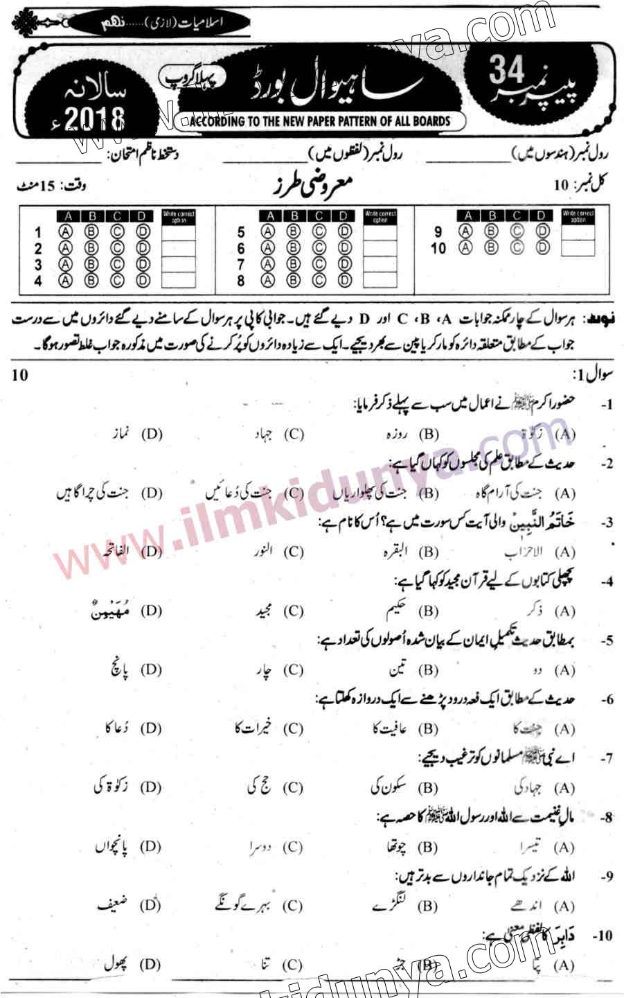 Past Papers 2018 Sahiwal Board 9th Class Islamiat Group 1