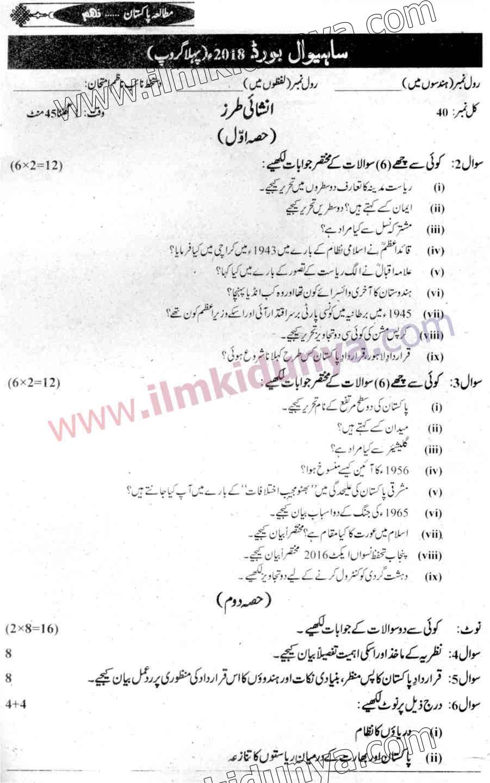 Past Papers 2018 Sahiwal Board 9th Class Pak Studies Urdu