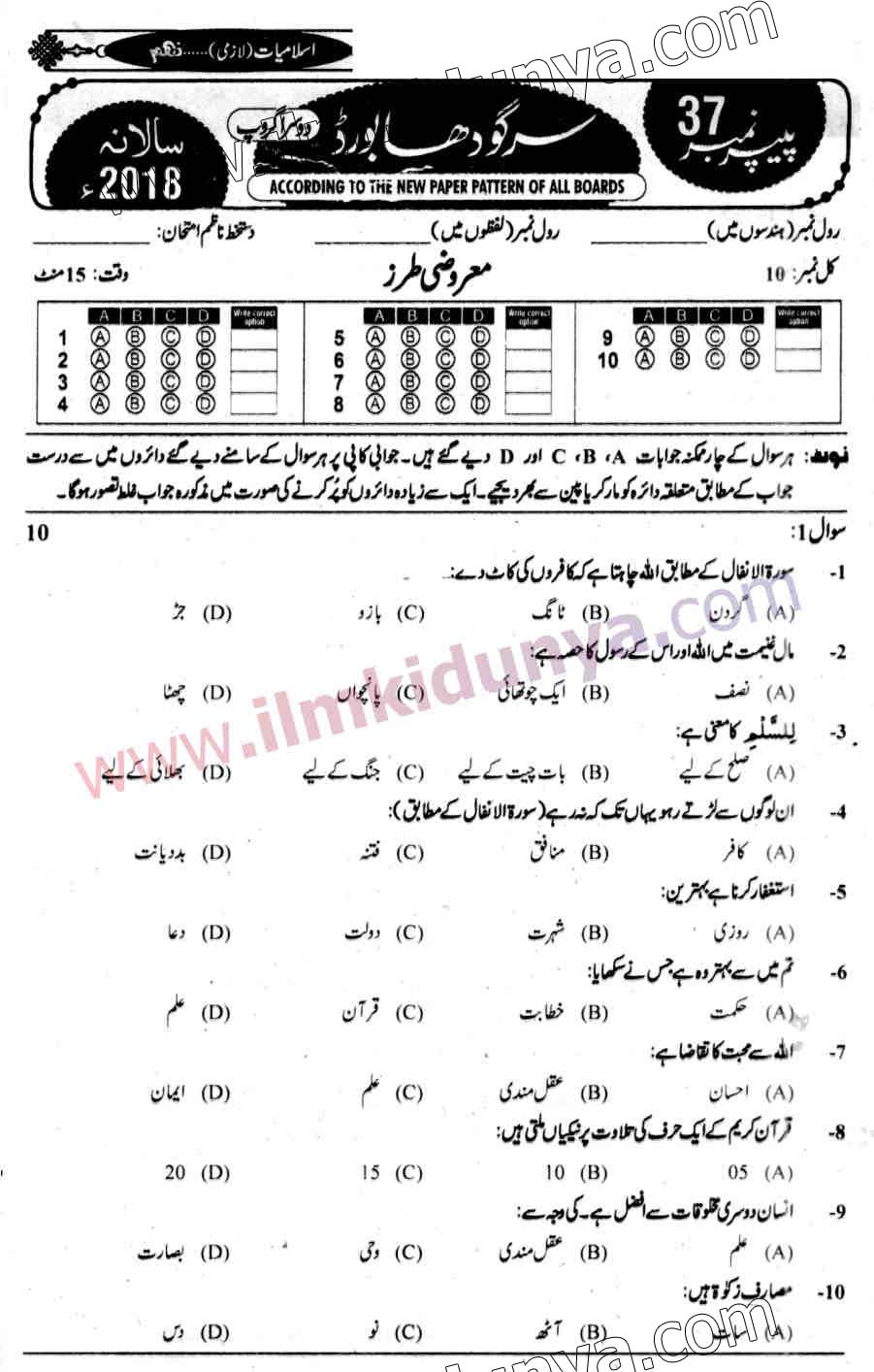 Past Papers 2018 Sargodha Board 9th Class Islamiat Group 2