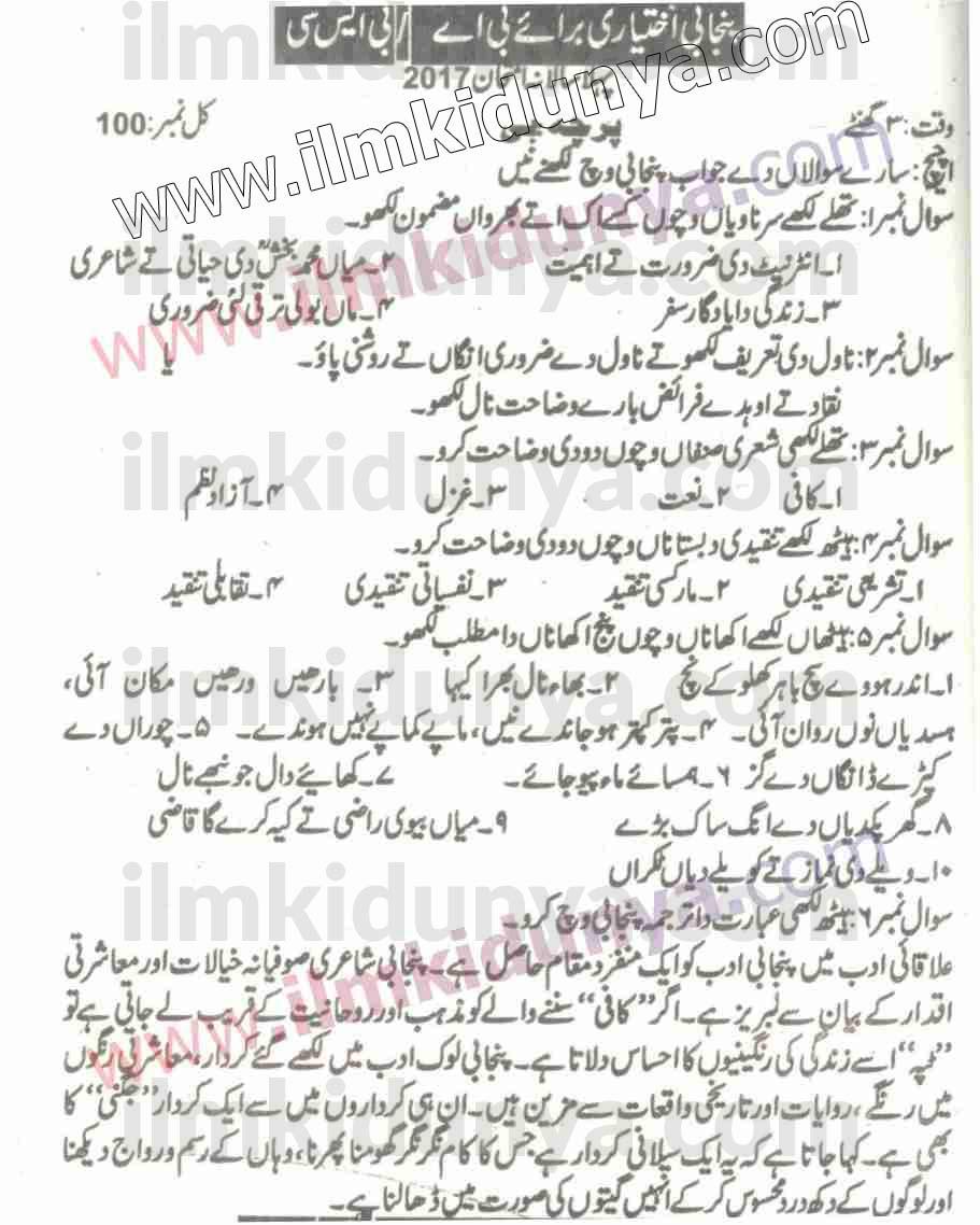 Past Paper 2017 Sargodha University BA BSc Punjabi