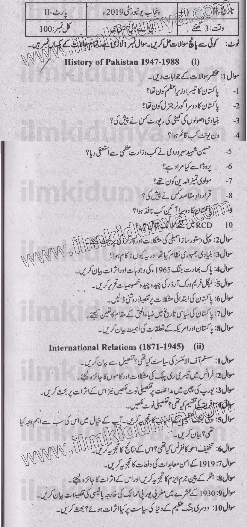 Past Paper 2019 Punjab University B.A Part 2 History II (i