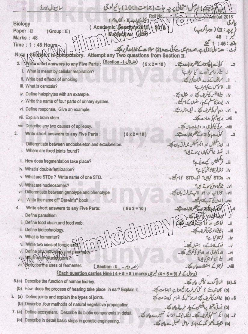 Past Paper 2019 Sahiwal Board 10th Class Biology Group II