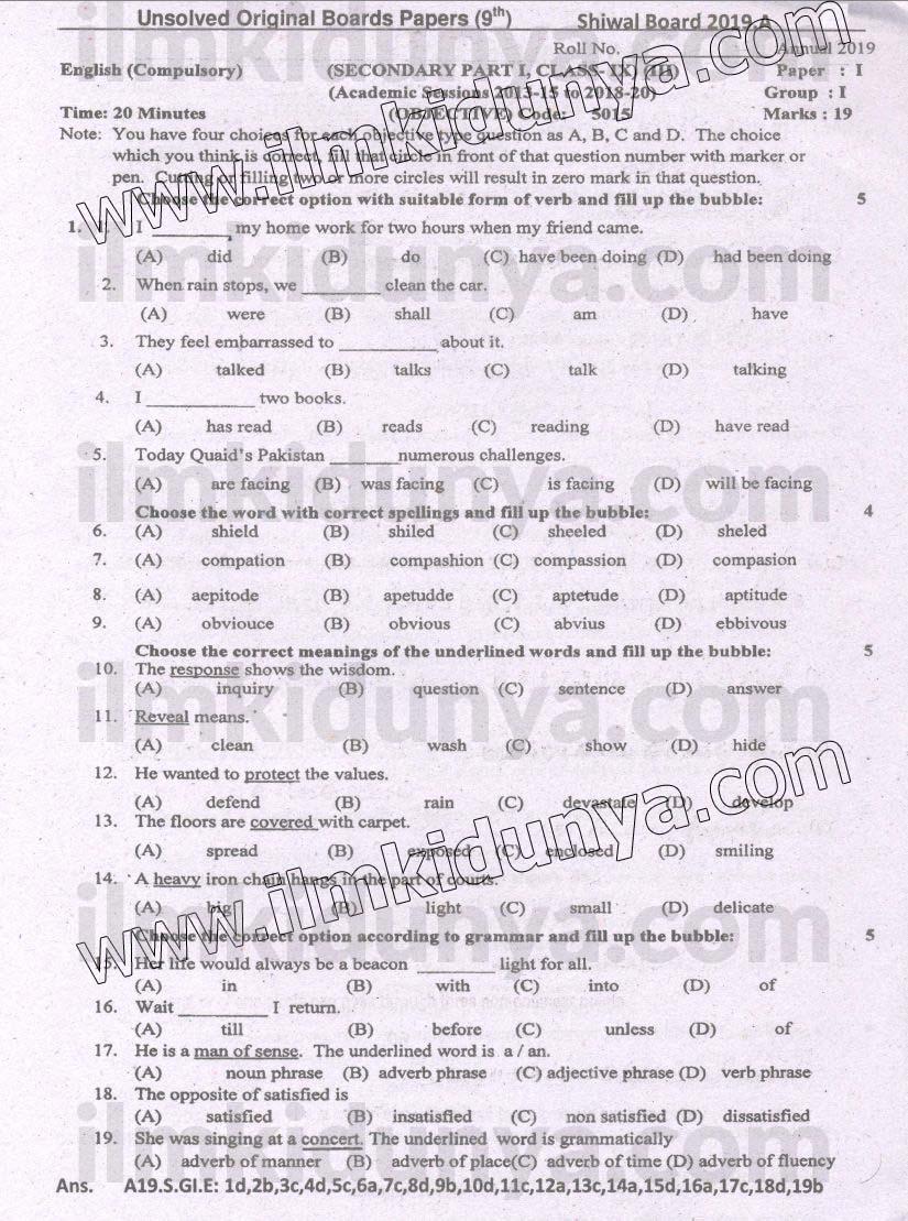 Past Paper 2019 Sahiwal Board 9th Class English Compulsory