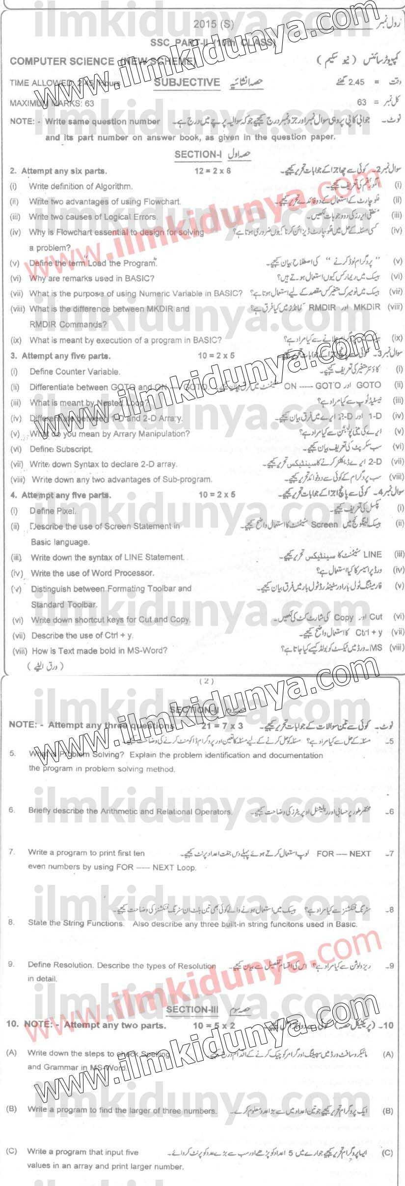 Past Paper 2015 Multan Board 10th Class Computer Science