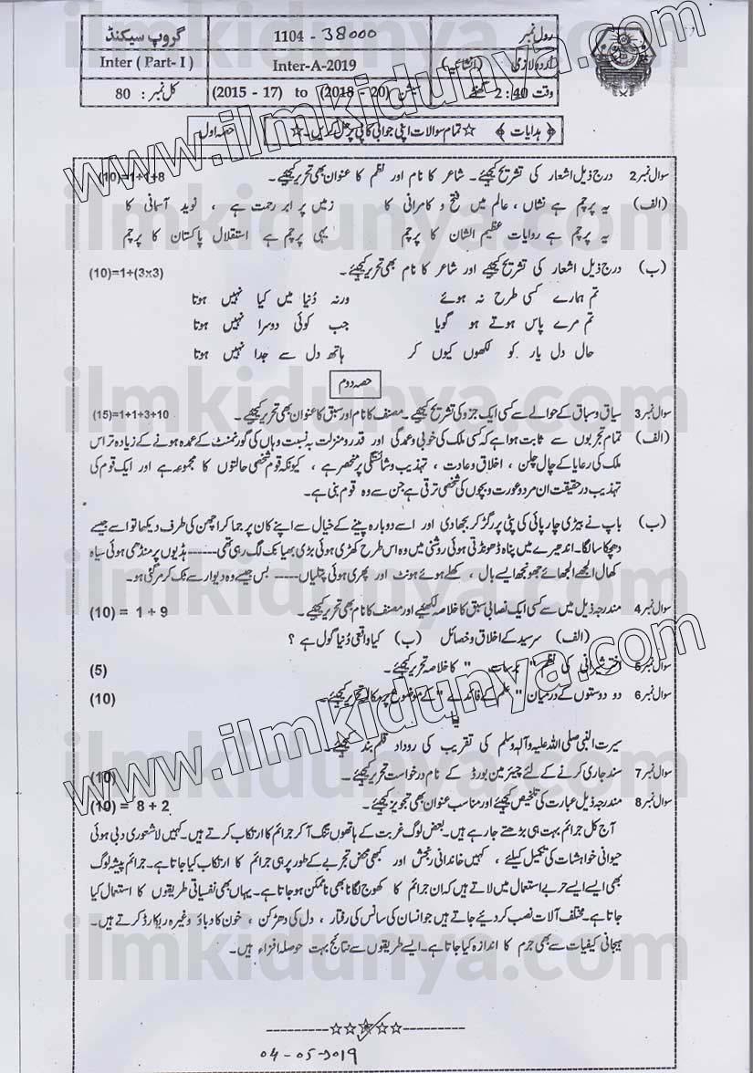 Past Paper 2019 Bahawalpure Board Inter Part 1 Urdu