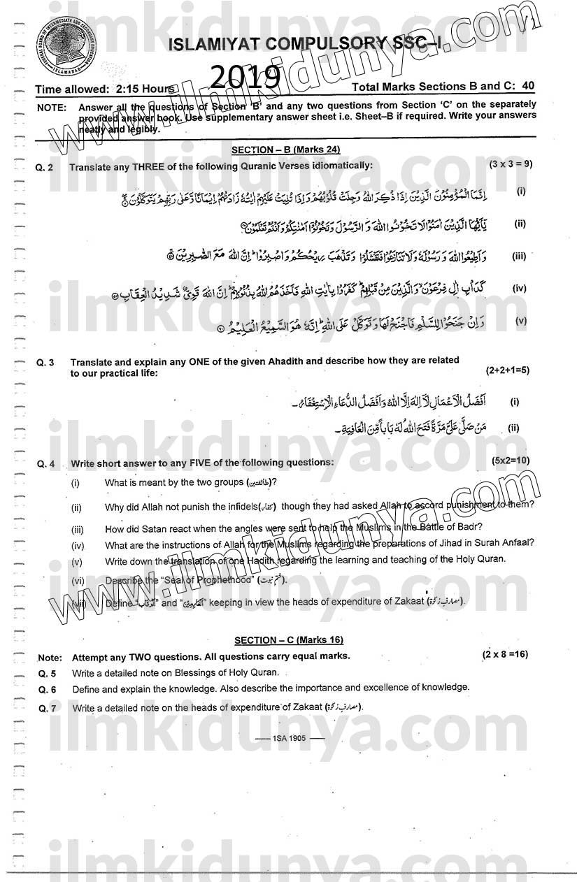 Past Paper 2019 Federal Board 9th Class Islamiat