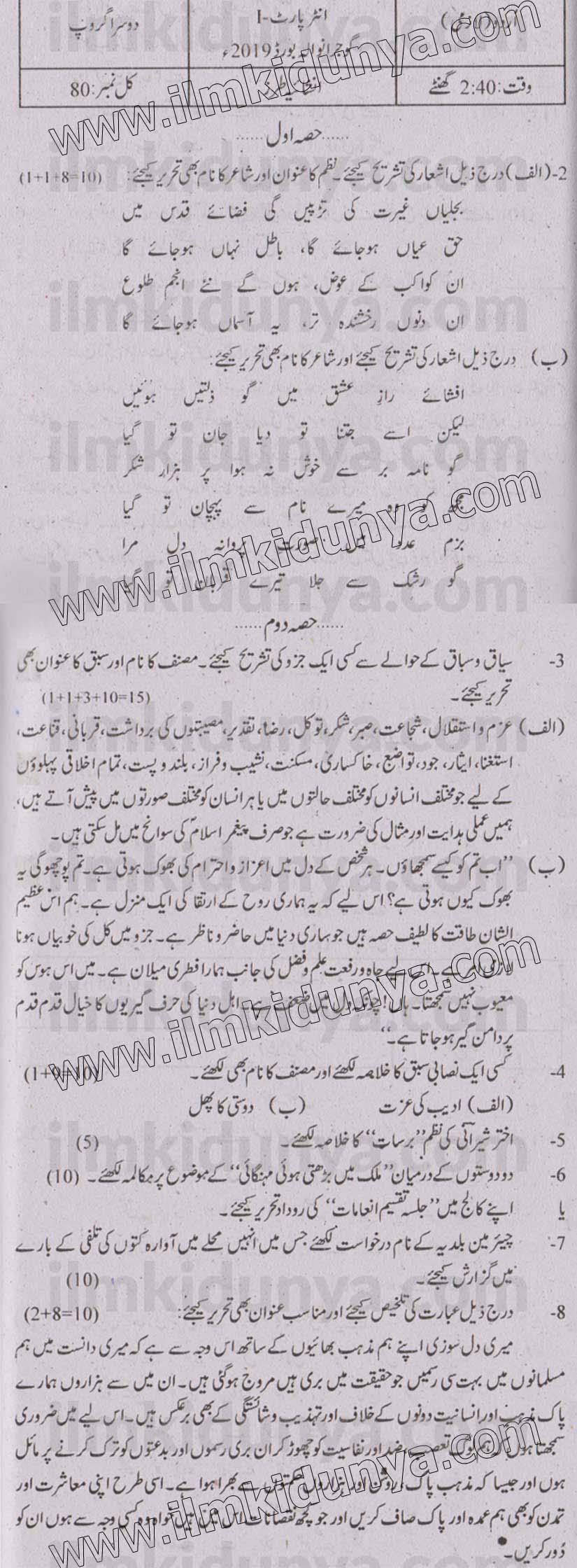 Past Paper 2019 Gujranwala Board Inter Part 1 Urdu