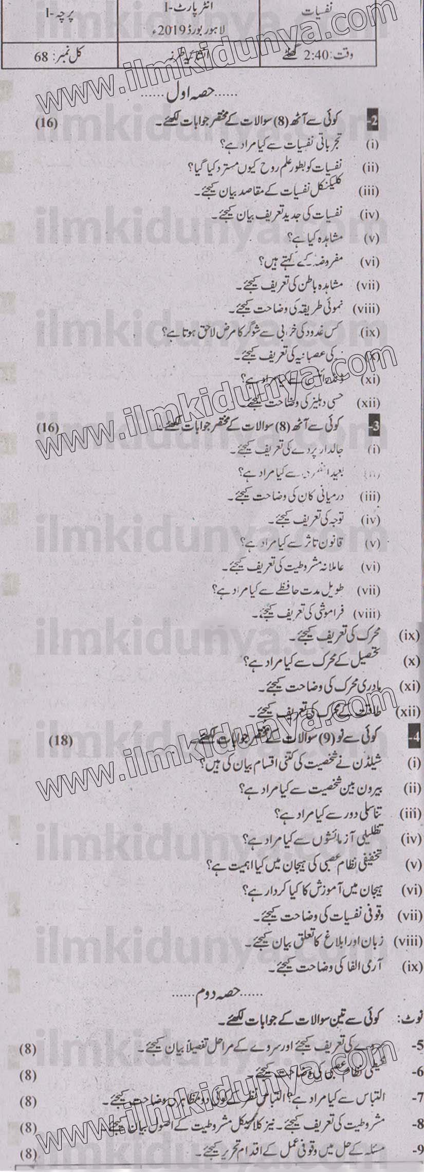 Past Paper 2019 Lahore Board Inter Part 1 Psychology