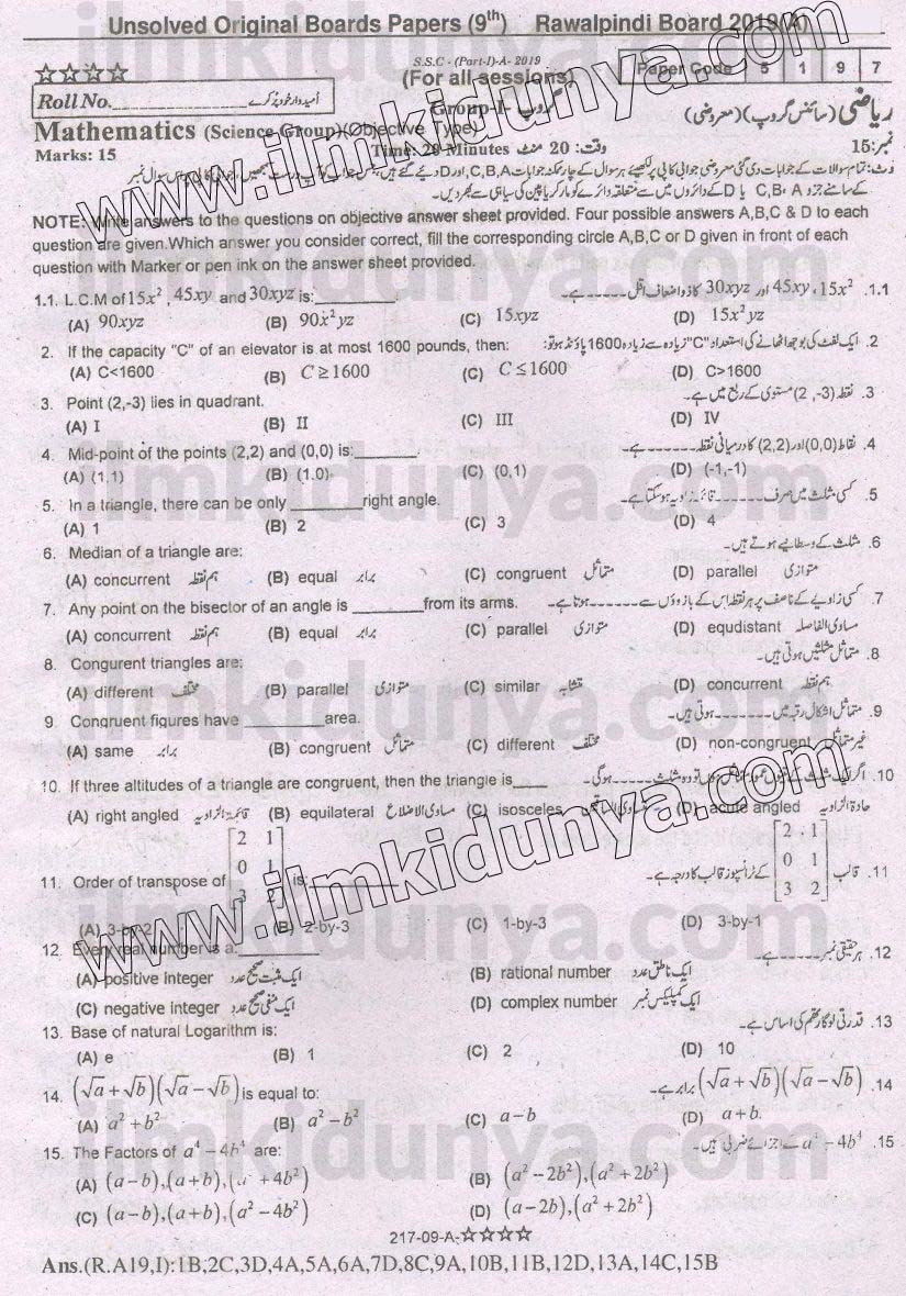 Past Paper 2019 Rawalpindi Board 9th Class Mathematics