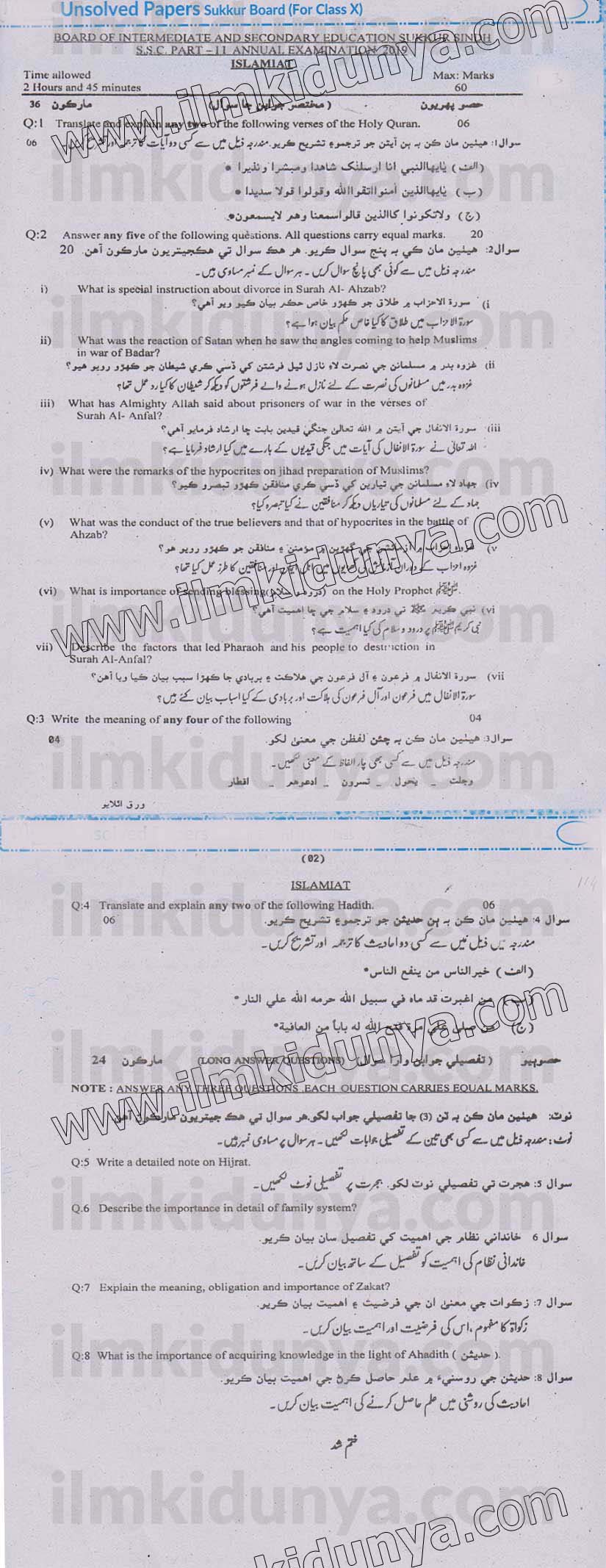 Past Paper 2019 Sukkur Board 10th Class Islamiyat
