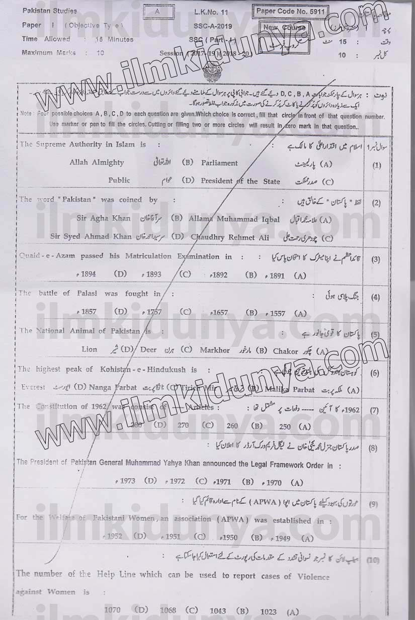Past Paper 2019 Bahawalpur Board 9th Class Pak Studies