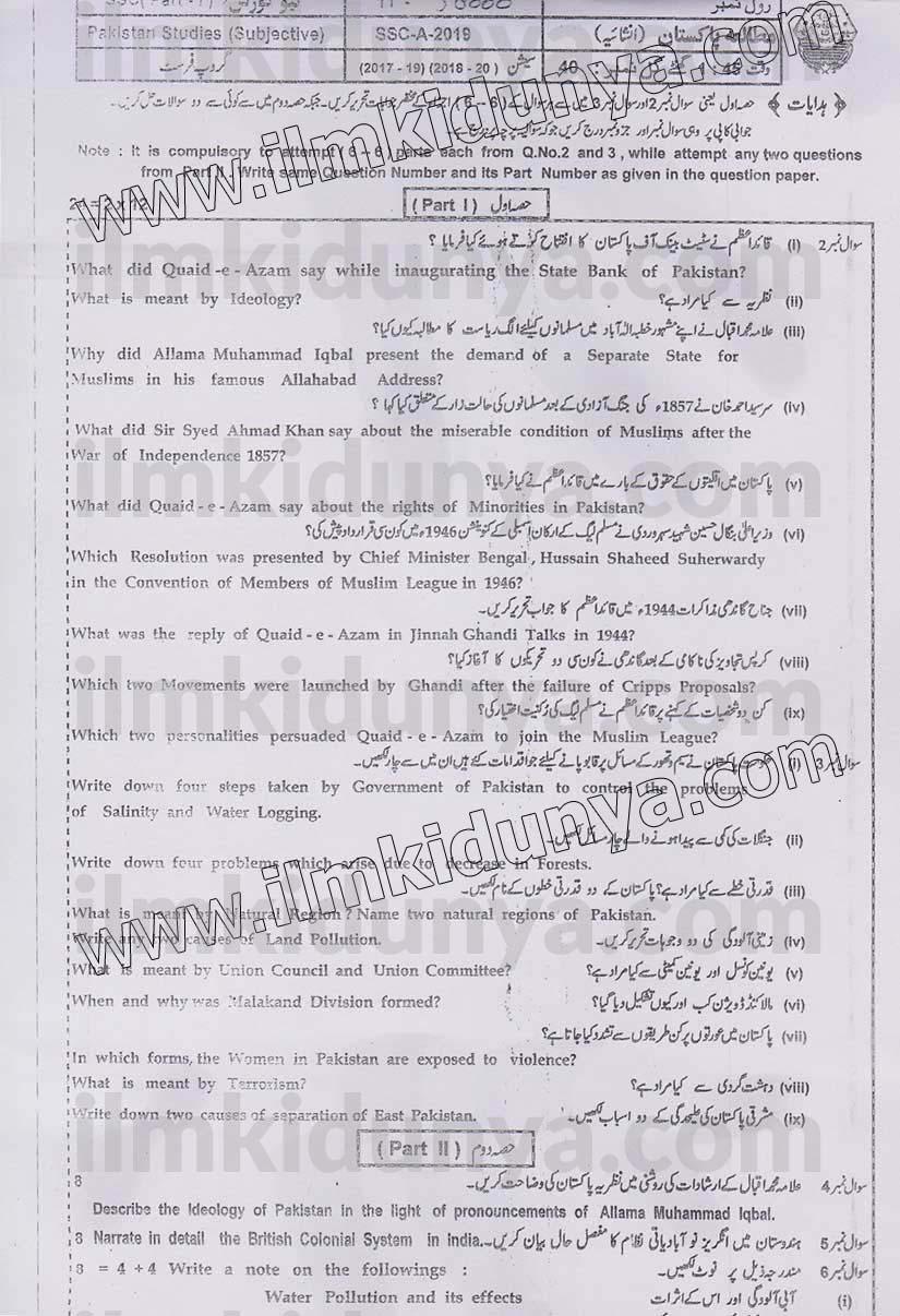 Past Paper 2019 Bahawalpur Board 9th Class Pak Studies