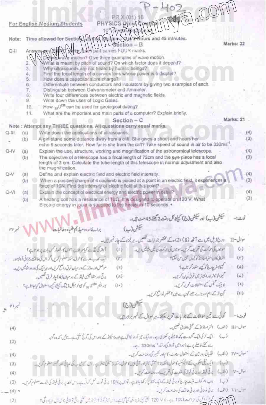 Past Papers 2018 Abbottabad Board 10th Class Physics Both