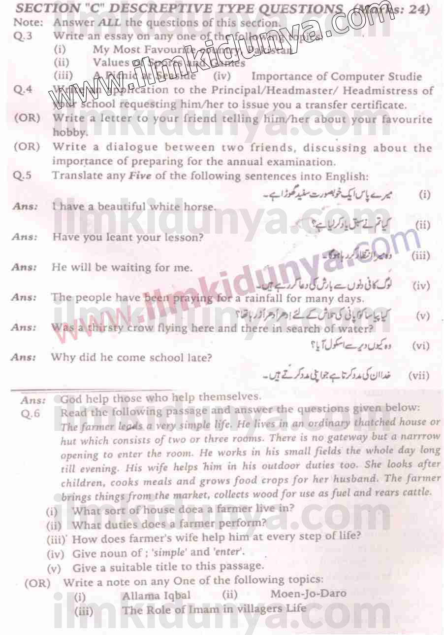 Past Papers 2018 Karachi Board 9th Class English Subjective