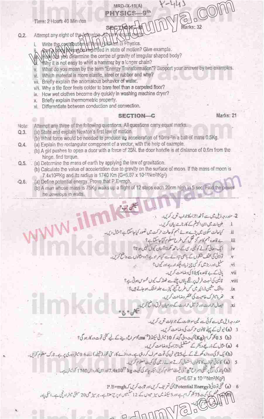 Past Papers 2018 Mardan Board 9th Class Physics Both