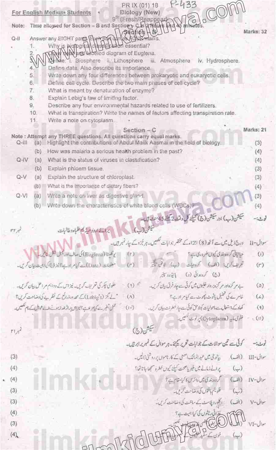 Past Papers 2018 Peshawar Board 9th Class Biology Both