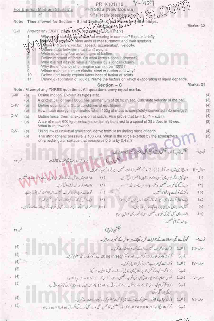 Past Papers 2018 Peshawar Board 9th Class Physics Both