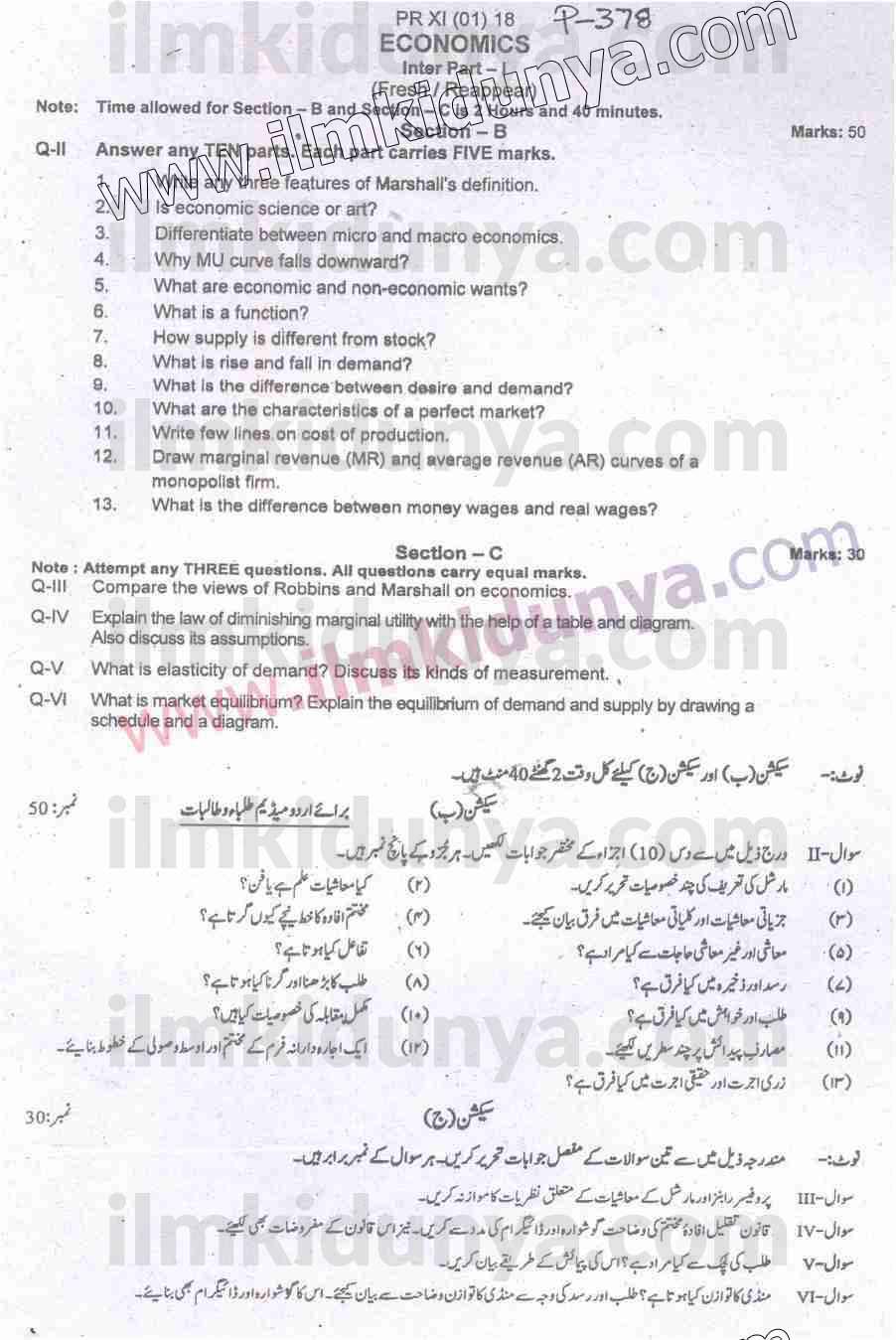 Past Papers 2018 Peshawar Board FSc Part 1 Economics