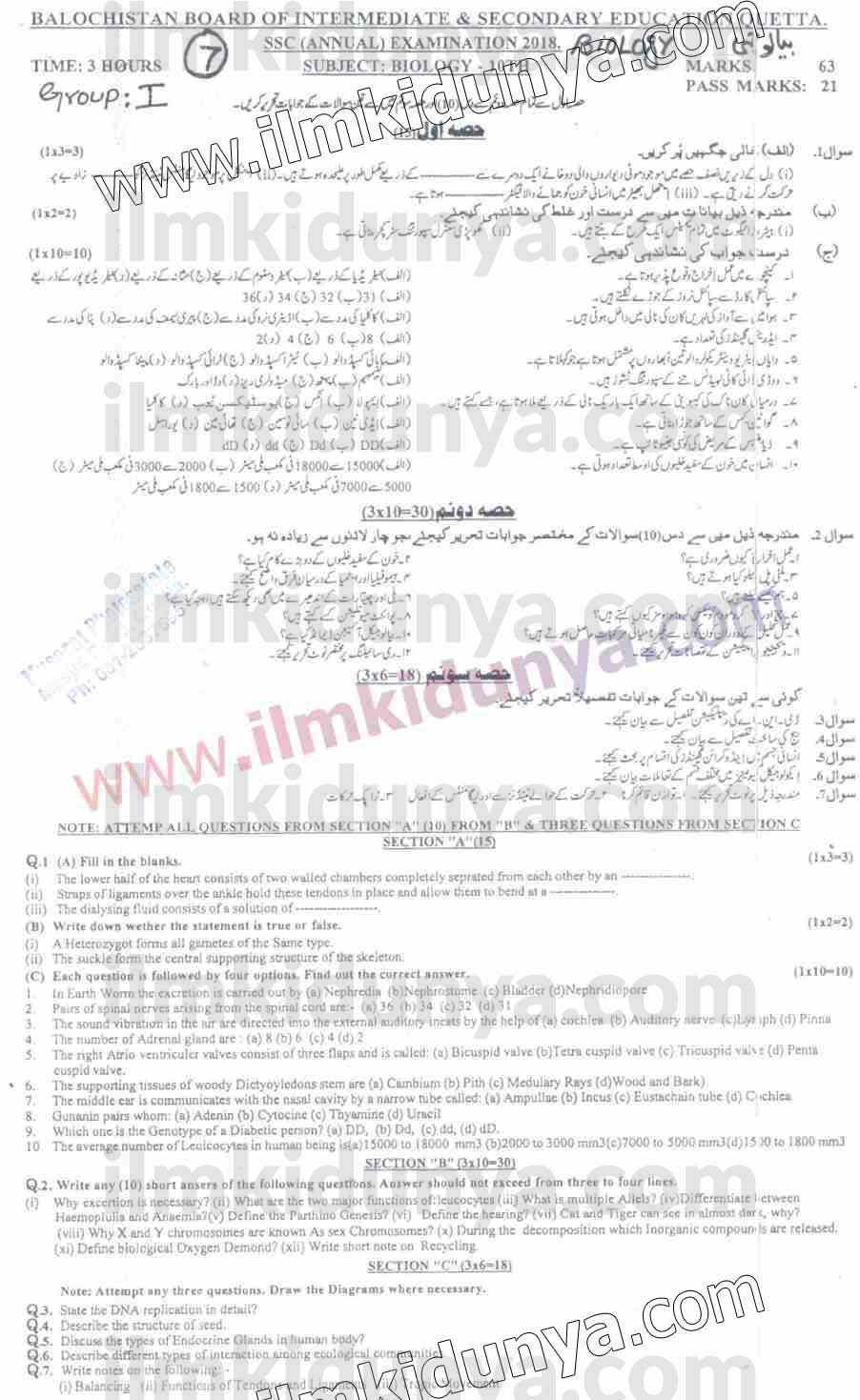 Past Papers 2018 Quetta Board 10th Class Biology Group 1