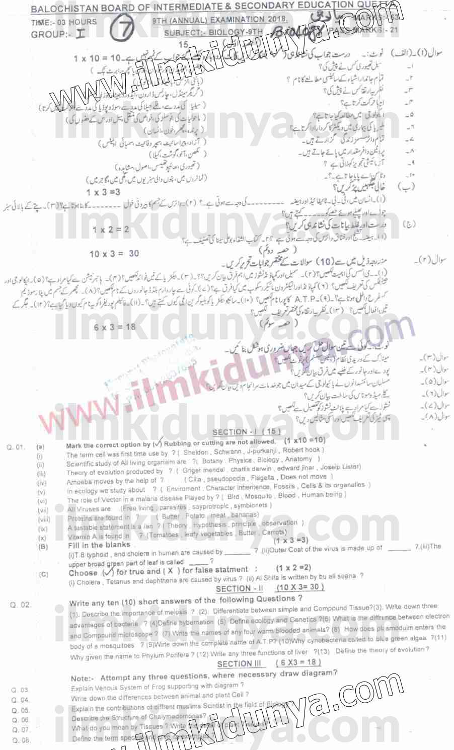 Past Papers 2018 Quetta Board 9th Class Biology Group 1