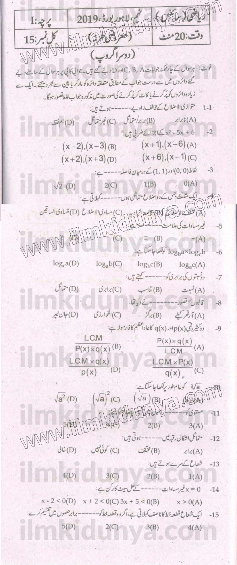 Past Papers 2019 Lahore Board 9th Class Mathematics