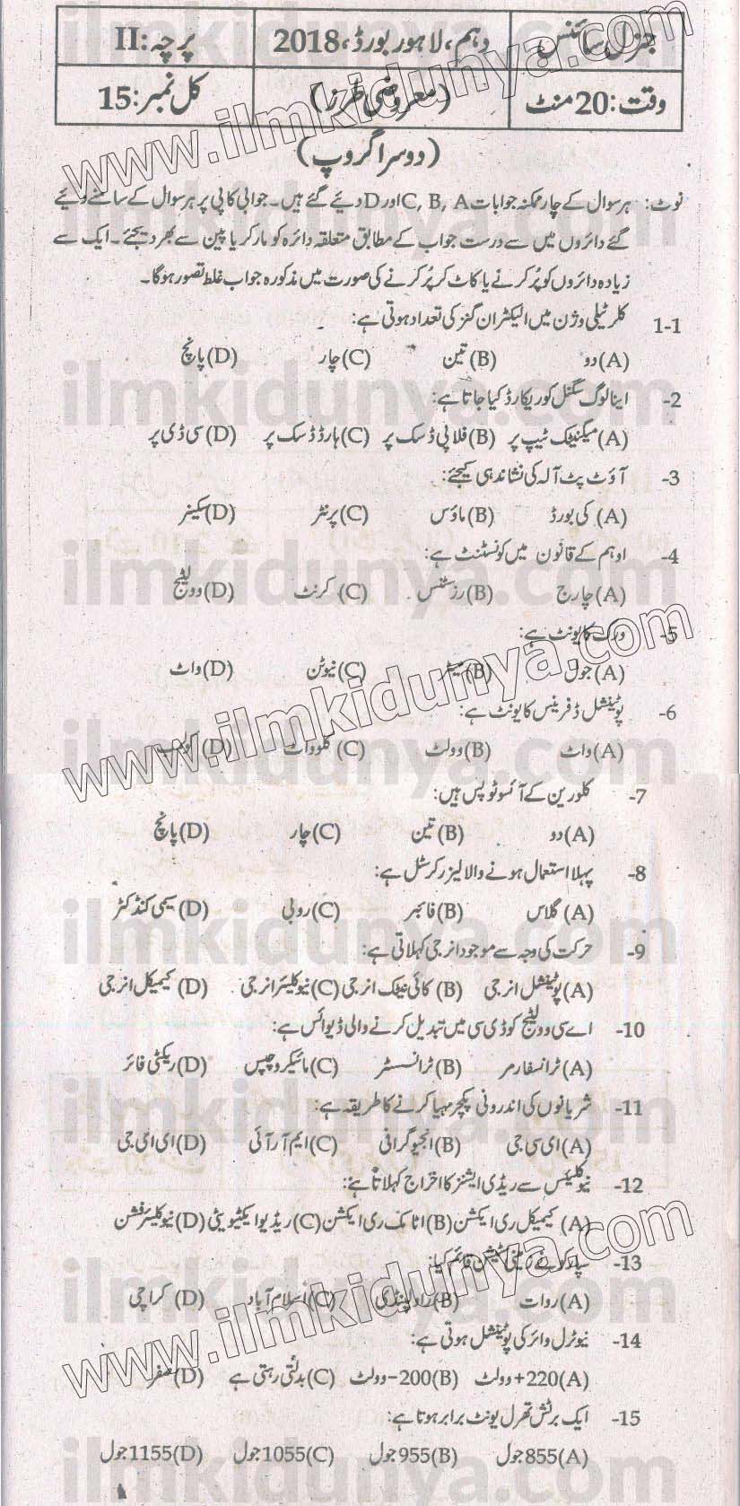 Past Papers 2018 Lahore Board 10th Class General Science